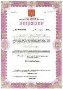 Лицензия лаборатории